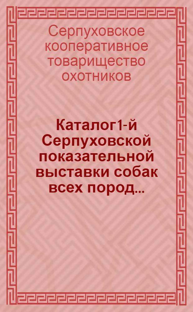 ... Каталог 1-й Серпуховской показательной выставки собак всех пород...