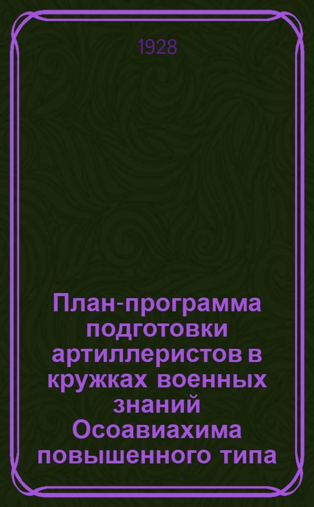 ... План-программа подготовки артиллеристов в кружках военных знаний Осоавиахима повышенного типа