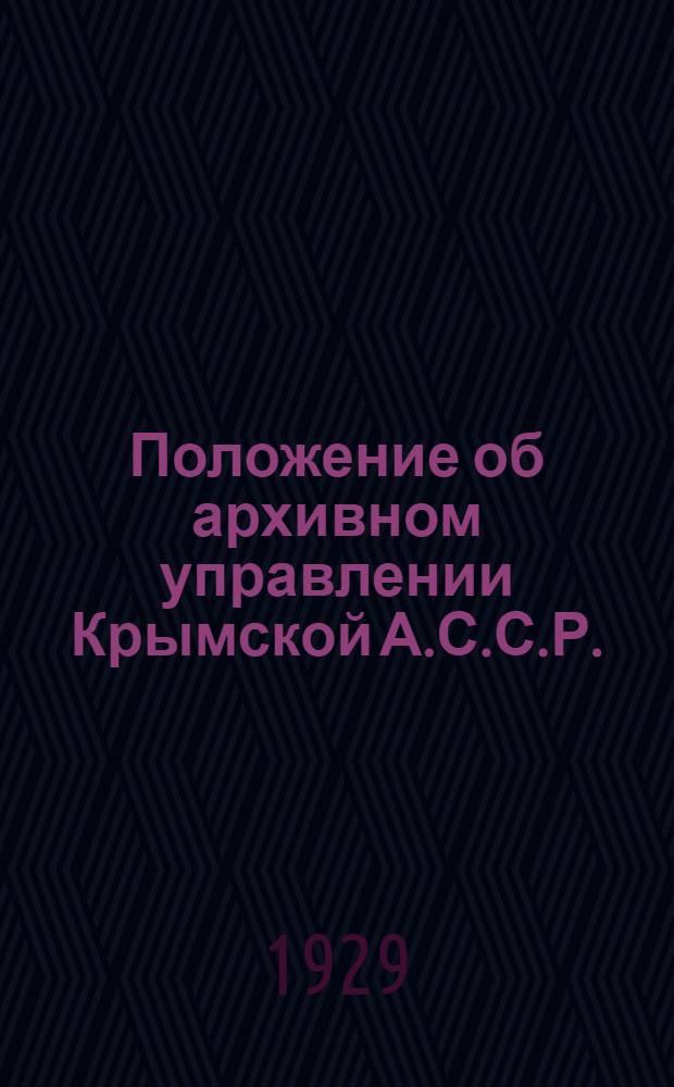 ... Положение об архивном управлении Крымской А.С.С.Р.