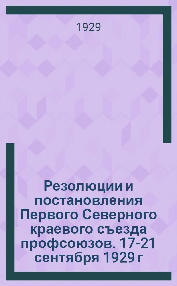 Резолюции и постановления Первого Северного краевого съезда профсоюзов. 17-21 сентября 1929 г.