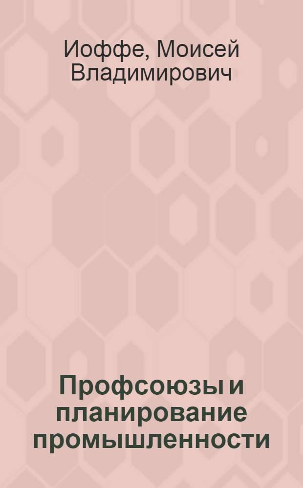 ... Профсоюзы и планирование промышленности : Практическое руководство