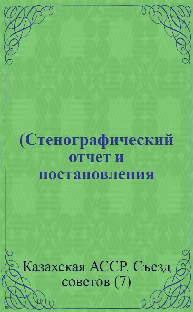 ... (Стенографический отчет и постановления)