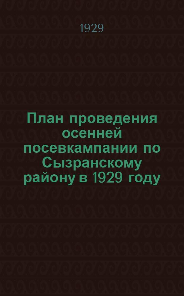 План проведения осенней посевкампании по Сызранскому району в 1929 году