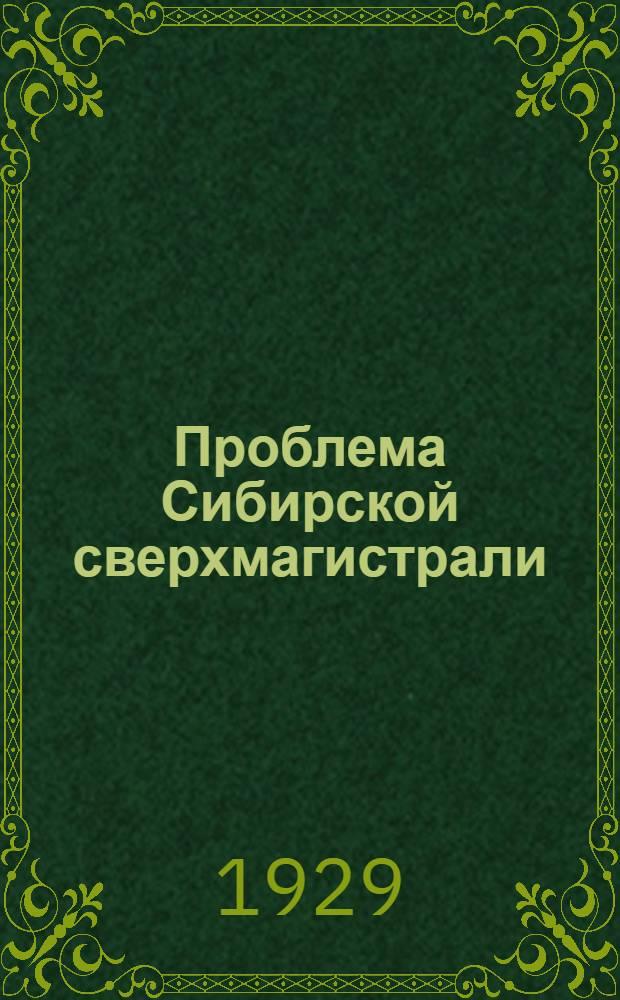Проблема Сибирской сверхмагистрали : Сборник статей: Н. Н. Колосовского, И. К. Либина, Н. Г. Розанова и Н. М. Тоцкого