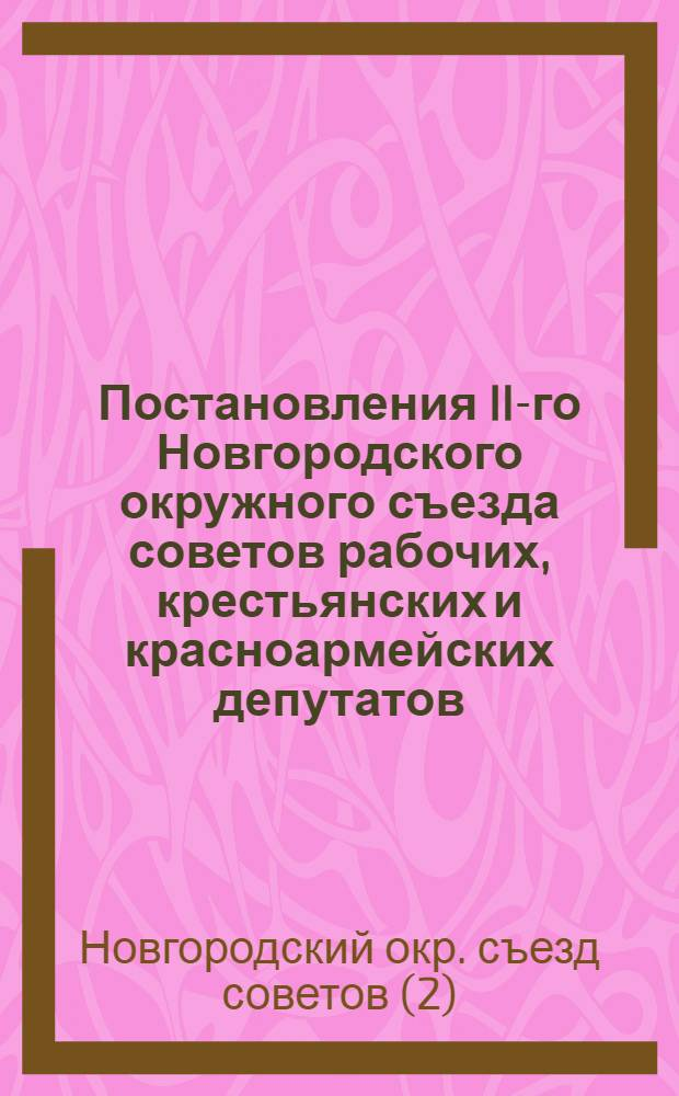 Постановления II-го Новгородского окружного съезда советов рабочих, крестьянских и красноармейских депутатов... 3-7 апреля 1929 г.