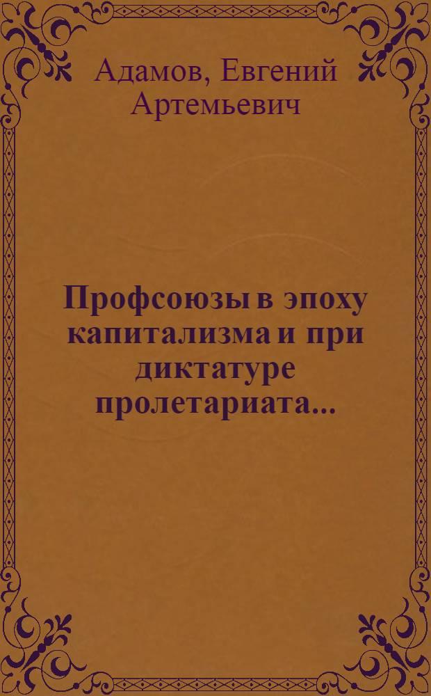... Профсоюзы в эпоху капитализма и при диктатуре пролетариата... : Задание 1-