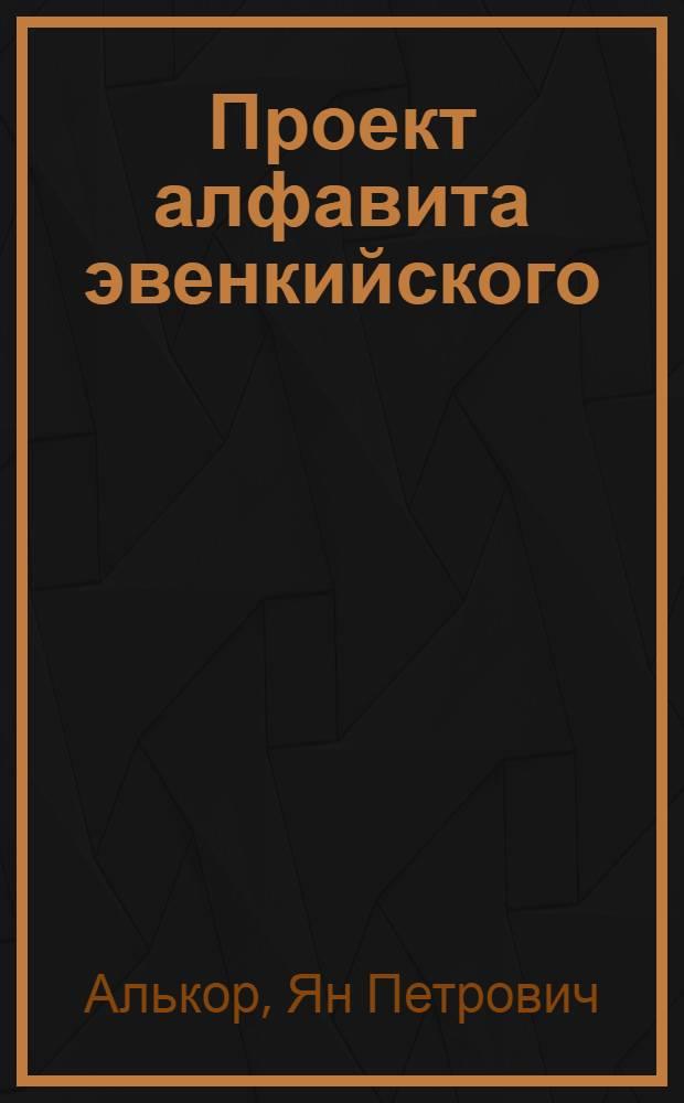 ... Проект алфавита эвенкийского (тунгусского) языка