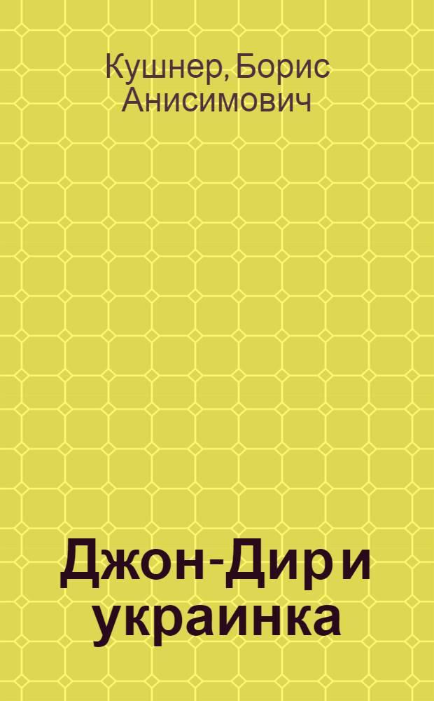 ... Джон-Дир и украинка : Повесть о станице Старо-Щербиновская