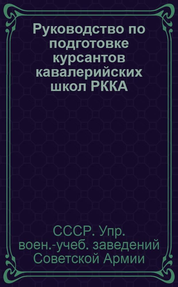 ... Руководство по подготовке курсантов кавалерийских школ РККА