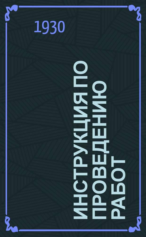 Инструкция по проведению работ (инвентаризации) учета всех немуниципализированных строений по городам Северо-Кавказского края