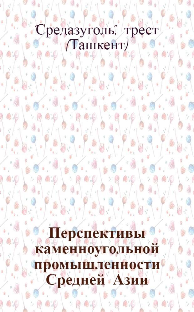 ... Перспективы каменноугольной промышленности Средней Азии : Доклад Средазугля