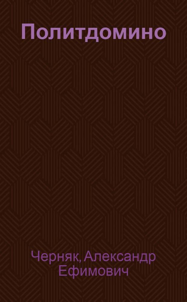 Политдомино : Пятилетний план и социалист. соревнование : Практич. пособие-игра для рабоч. и красноармейских клубов, изб-читален, школ, красных уголков колхозов, совхозов, предприятий и жактов