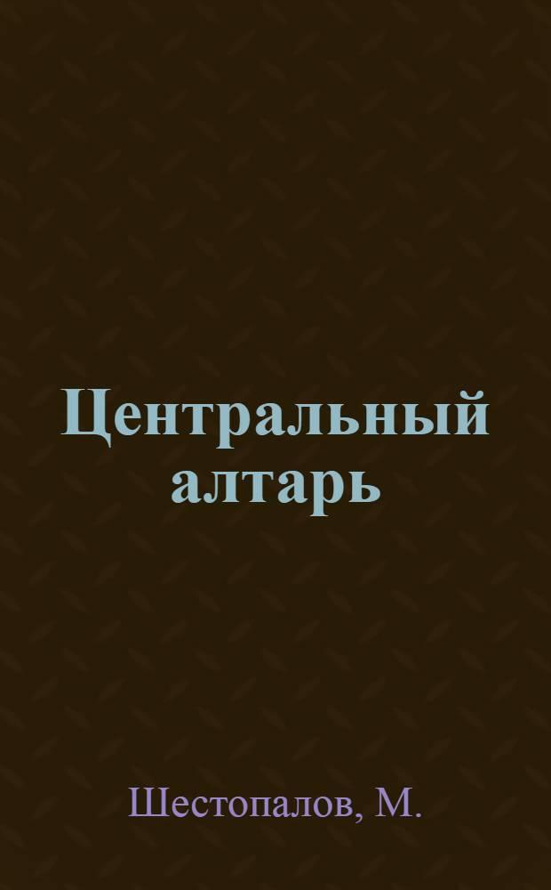 ... Центральный алтарь : О происхождении и назначении алтаря