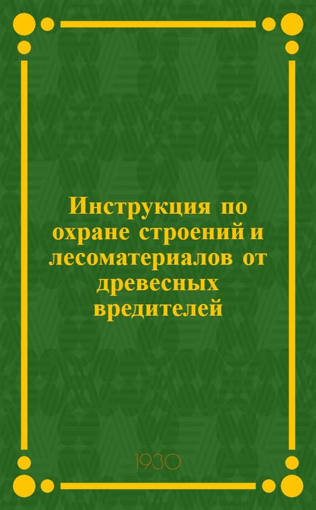 ... Инструкция по охране строений и лесоматериалов от древесных вредителей