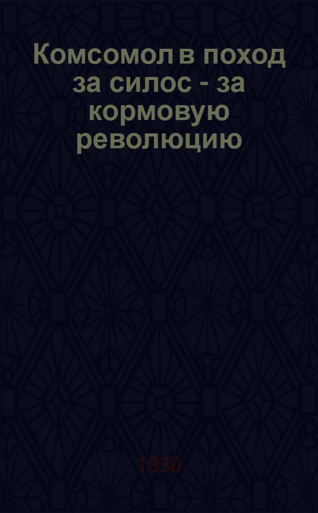 Комсомол в поход за силос - за кормовую революцию
