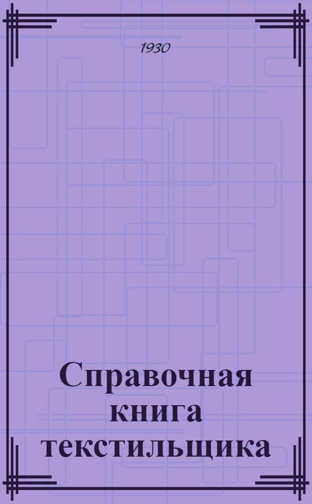 ... Справочная книга текстильщика : История. Техника. Профдвижение
