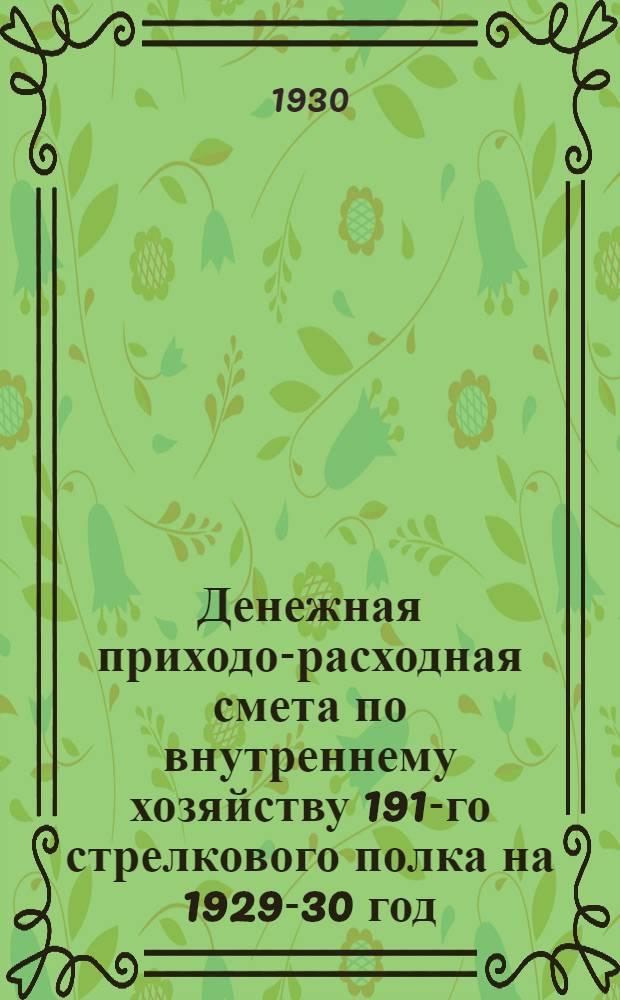 Денежная приходо-расходная смета по внутреннему хозяйству 191-го стрелкового полка на 1929-30 год