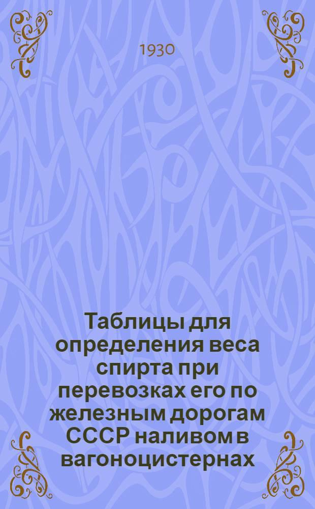 ... Таблицы для определения веса спирта при перевозках его по железным дорогам СССР наливом в вагоноцистернах...