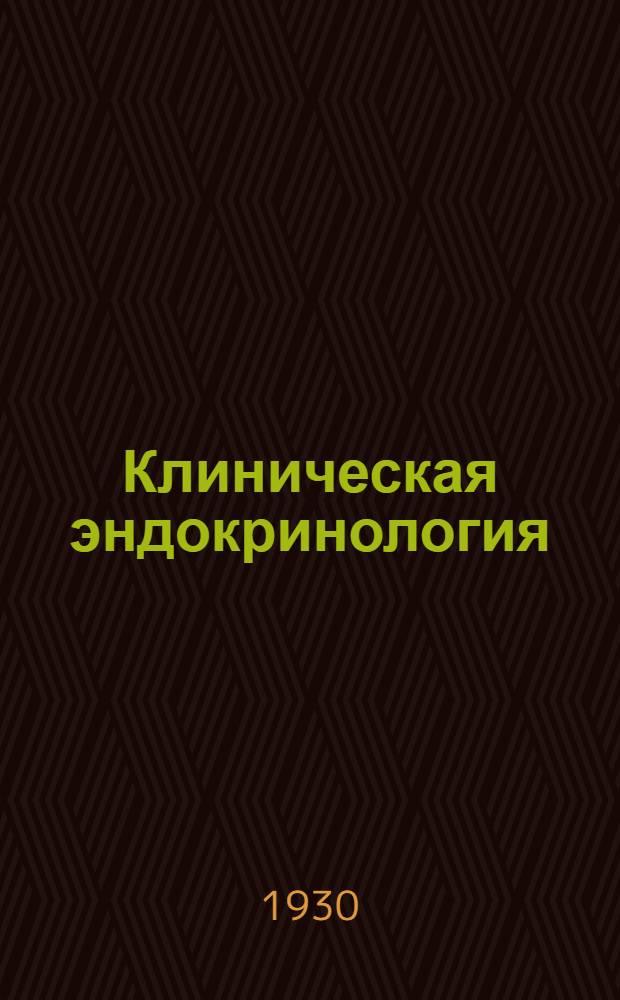 Клиническая эндокринология : (Основы мед. эндокринологии для врачей и студентов)..