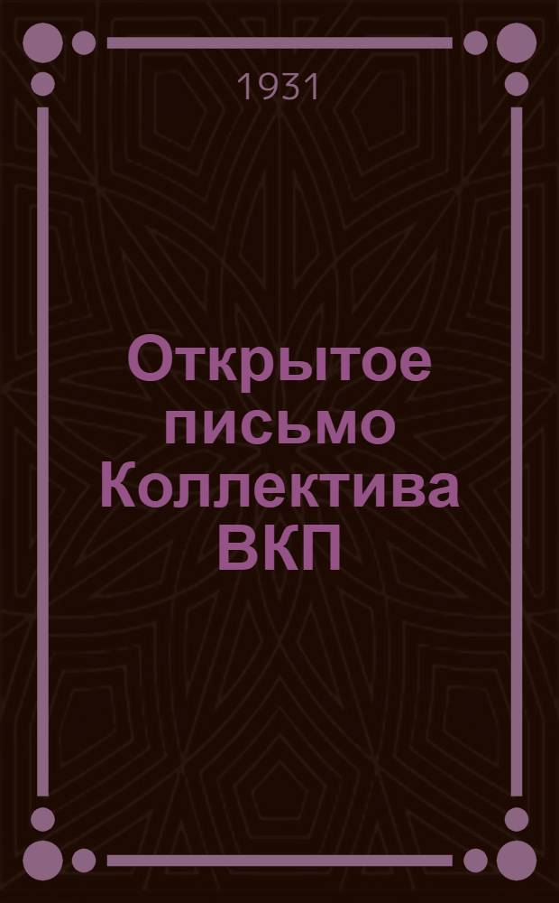 Открытое письмо Коллектива ВКП(б), Завкома и Заводоуправления Завода стандартного домостроения