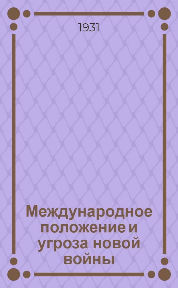 Международное положение и угроза новой войны : Материалы для агитаторов, пропагандистов и докладчиков ко дню 13 годовщины РККА