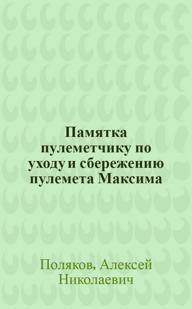 ... Памятка пулеметчику по уходу и сбережению пулемета Максима