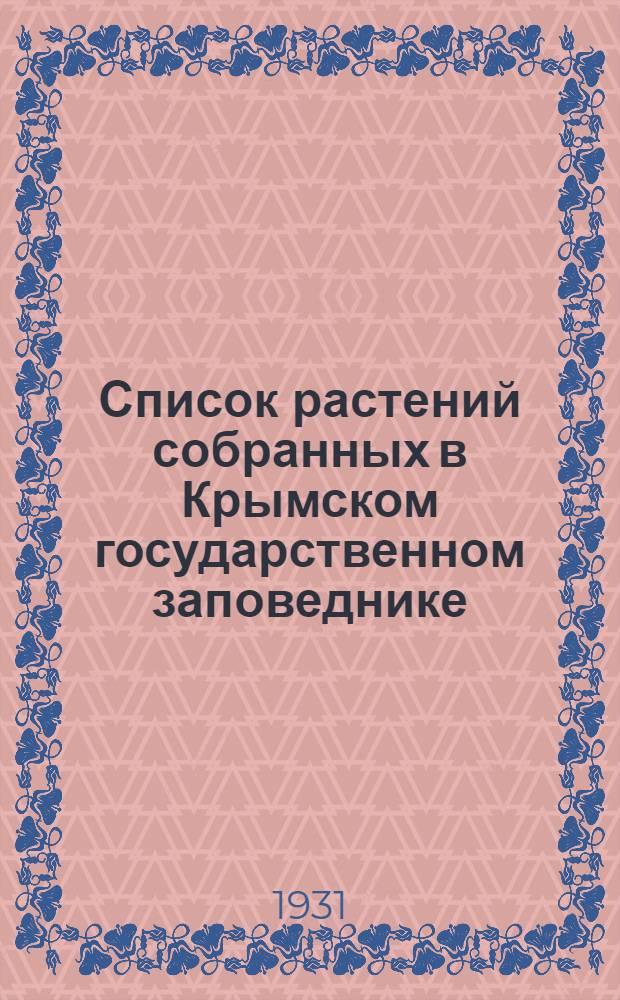... Список растений собранных в Крымском государственном заповеднике