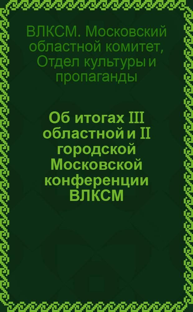 ... Об итогах III областной и II городской Московской конференции ВЛКСМ : План проведения занятий в комсомольской политсети
