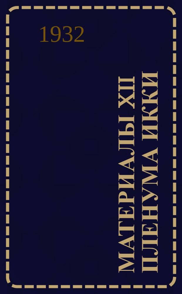 Материалы XII пленума ИККИ : (Для докладчиков)