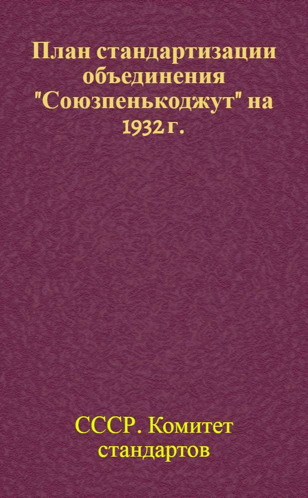 """... План стандартизации объединения """"Союзпенькоджут"""" на 1932 г."""