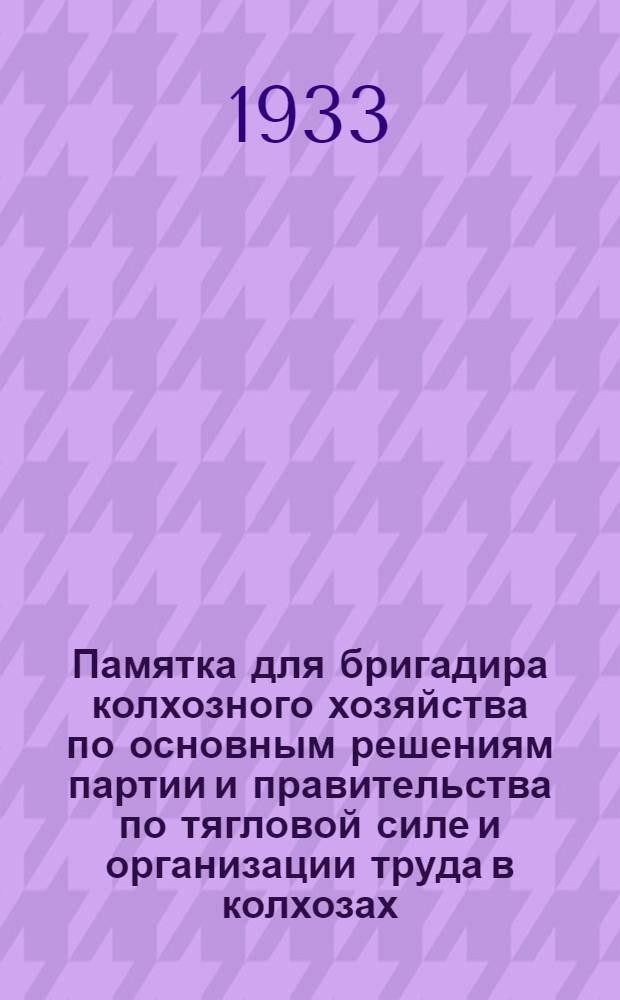 Памятка для бригадира колхозного хозяйства по основным решениям партии и правительства по тягловой силе и организации труда в колхозах