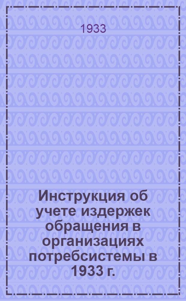 ... Инструкция об учете издержек обращения в организациях потребсистемы в 1933 г.
