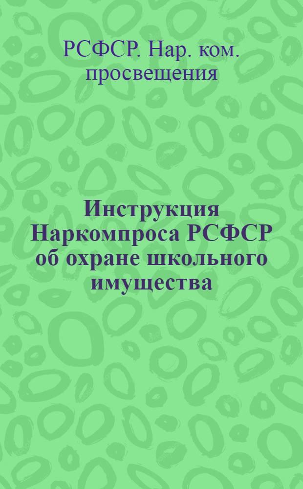 Инструкция Наркомпроса РСФСР об охране школьного имущества