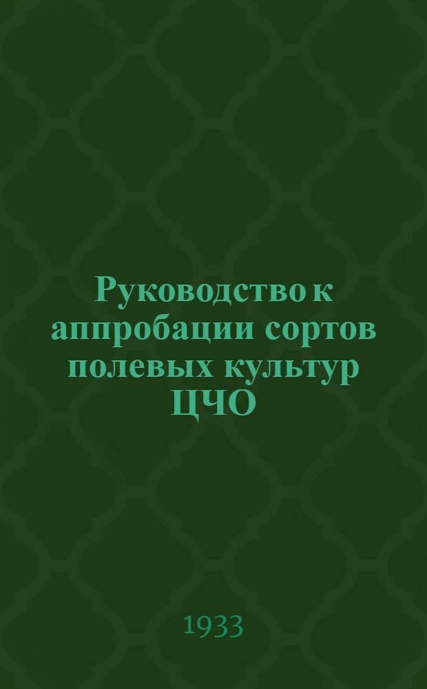 ... Руководство к аппробации сортов полевых культур ЦЧО : Сборник