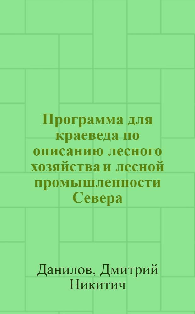 Программа для краеведа по описанию лесного хозяйства и лесной промышленности Севера