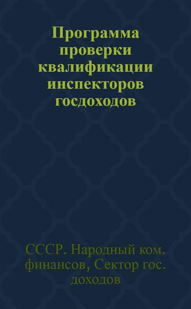 ... Программа проверки квалификации инспекторов госдоходов