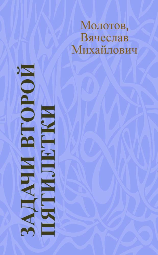 ... Задачи второй пятилетки : Доклад на XVII съезде ВКП(б) 3 февр. 1934 г