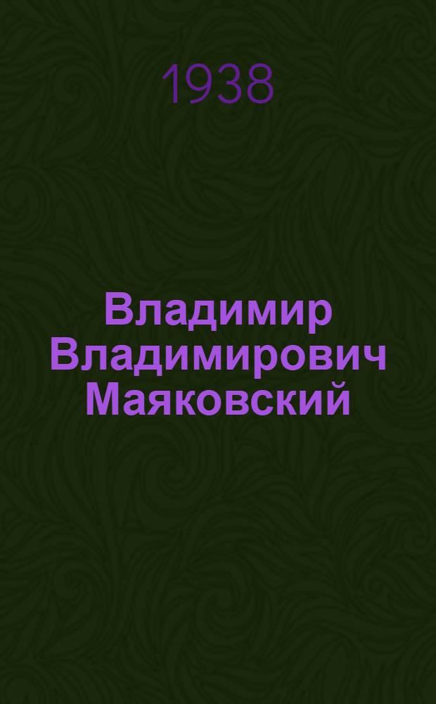 Владимир Владимирович Маяковский : В помощь библиотекарям и читателям