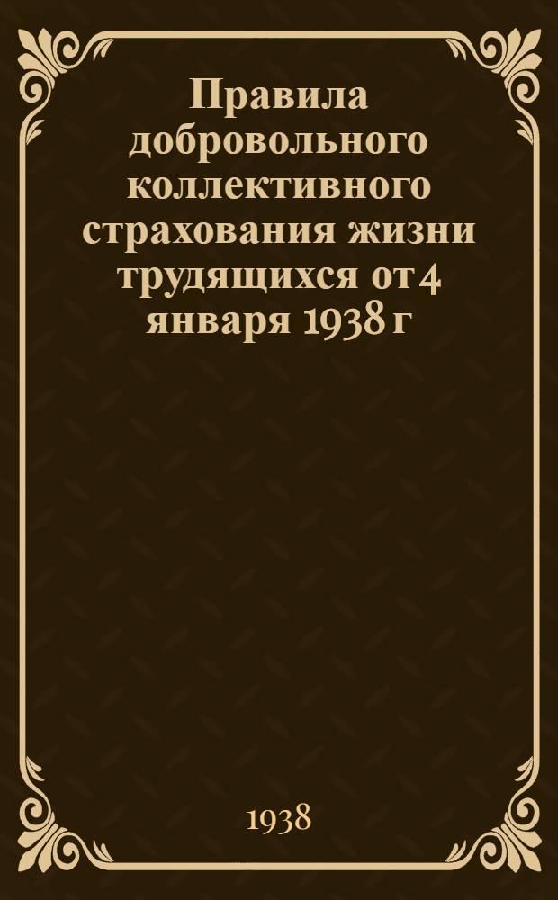 ... Правила добровольного коллективного страхования жизни трудящихся от 4 января 1938 г., № 6