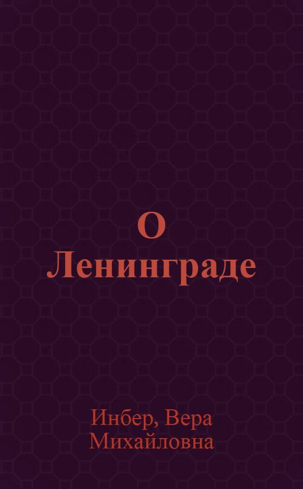 О Ленинграде : Поэма и стихи