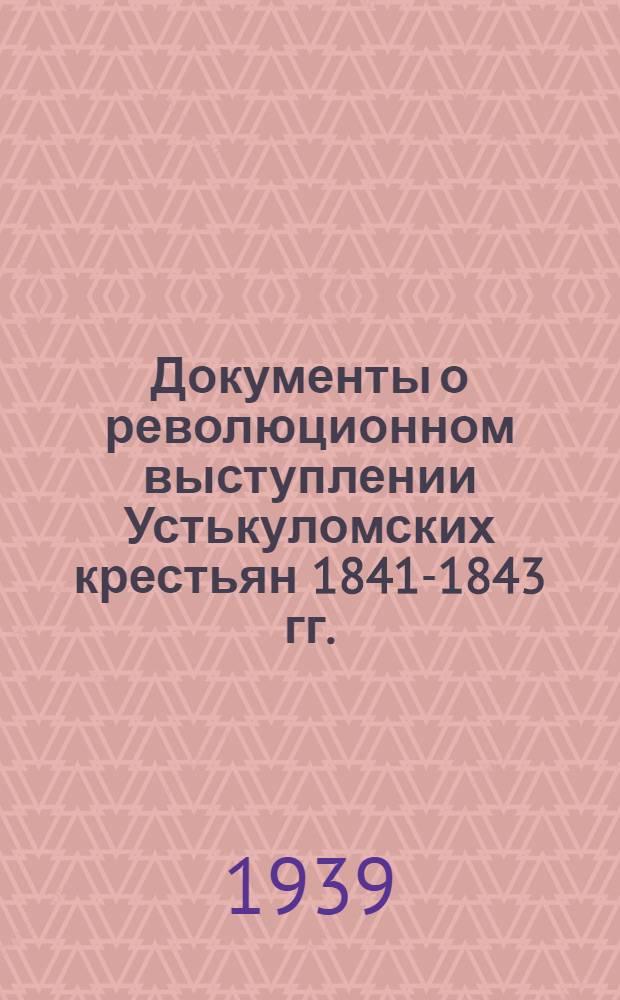 Документы о революционном выступлении Устькуломских крестьян 1841-1843 гг.