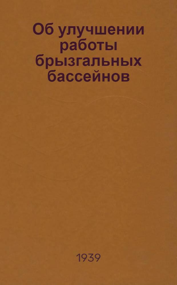 Об улучшении работы брызгальных бассейнов : Эксплоатац. циркуляр № 18