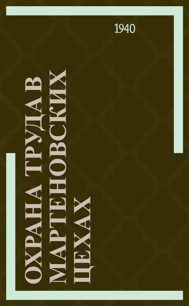 Охрана труда в мартеновских цехах : (Под ред. ст. инж. Днепропетр. ин-та охраны труда И. М. Шлифера)