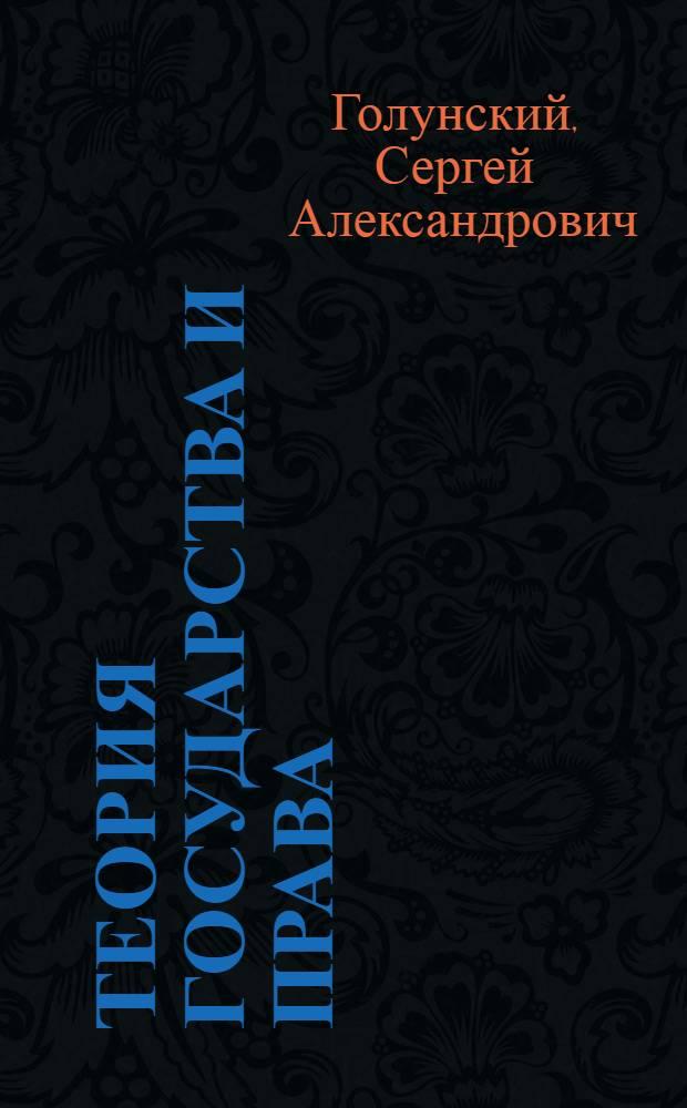 Теория государства и права : ВКВШ при СНК СССР утв. в качестве учебника для юридических высших учебных заведений