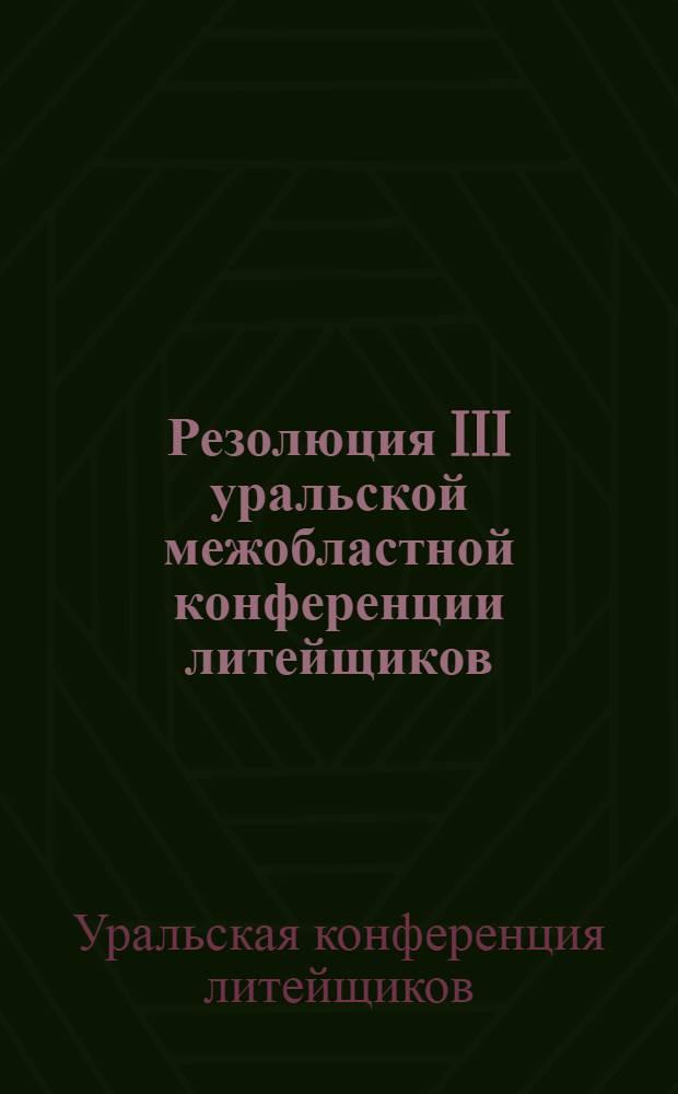 Резолюция III уральской межобластной конференции литейщиков