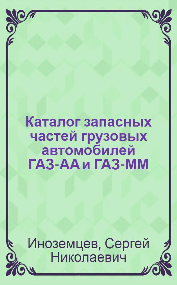 Каталог запасных частей грузовых автомобилей ГАЗ-АА и ГАЗ-ММ