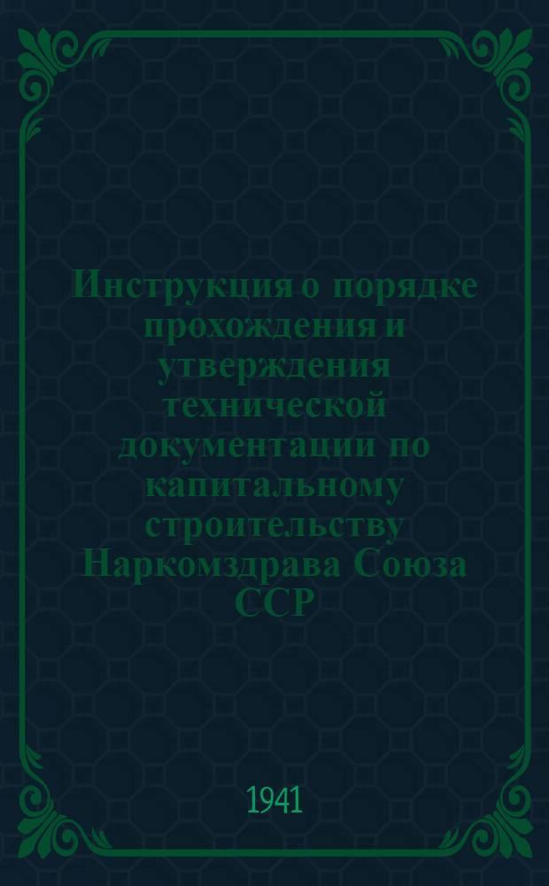 Инструкция о порядке прохождения и утверждения технической документации по капитальному строительству Наркомздрава Союза ССР