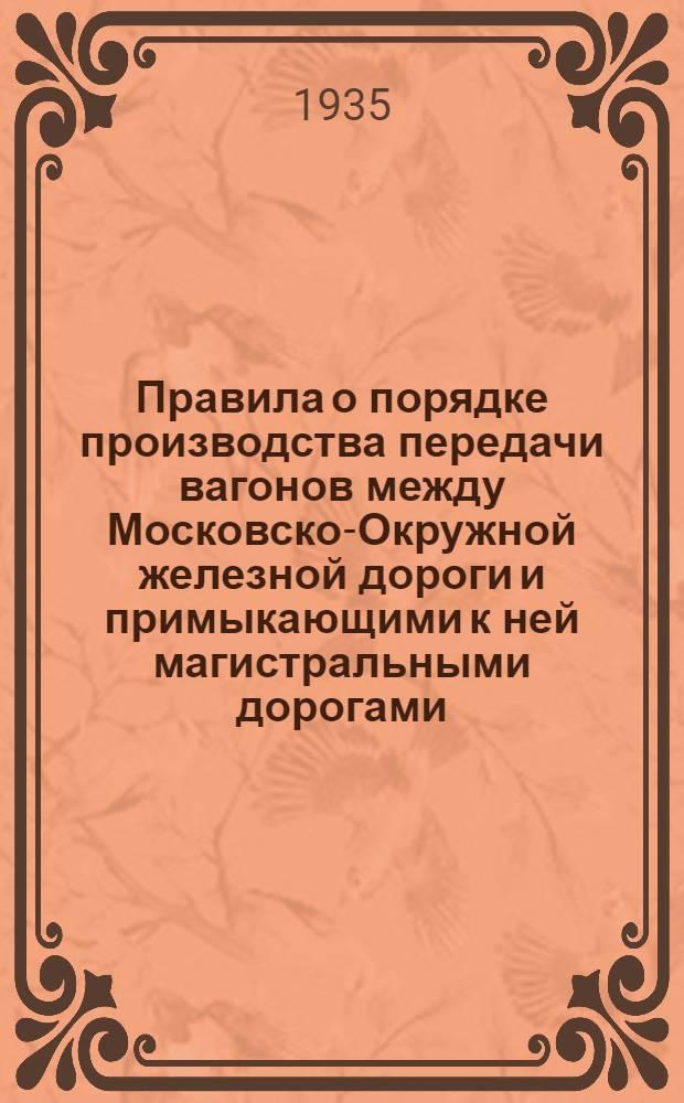... Правила о порядке производства передачи вагонов между Московско-Окружной железной дороги и примыкающими к ней магистральными дорогами