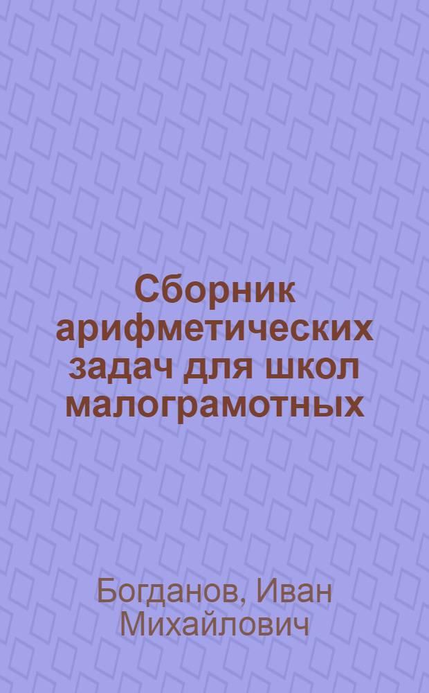 ... Сборник арифметических задач для школ малограмотных : Утв. Наркомпросом РСФСР