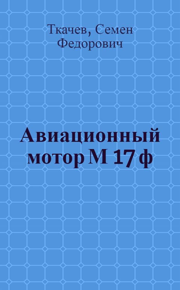 ... Авиационный мотор М 17 ф : Описание и руководство по обслуживанию